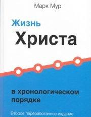 Russian0190 - Chronological Life of Christ (Single Volume) 1