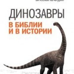 Dinosaurs: In the Bible and in History
