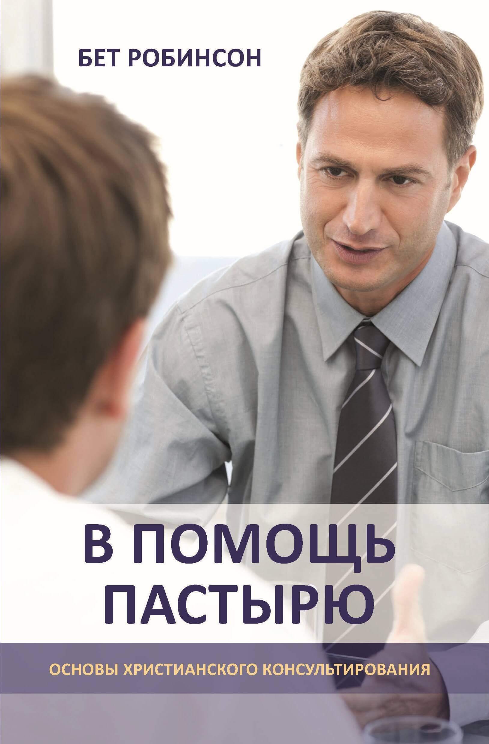 В ПОМОЩЬ ПАСТЫРЮ (A Shepherd's Guide to Counseling Fundamentals)