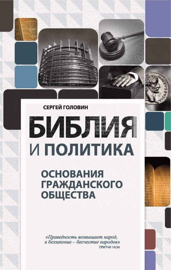 Bible and Politics Cover Russian scaled