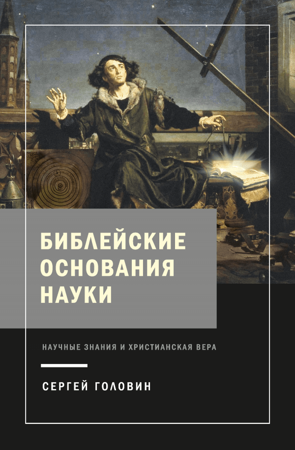 Biblical Foundations of Science Front Cover