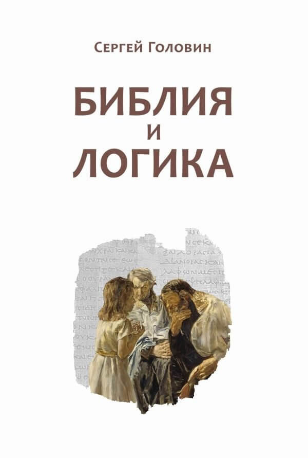 Rus Bible and Logics 2020 cover