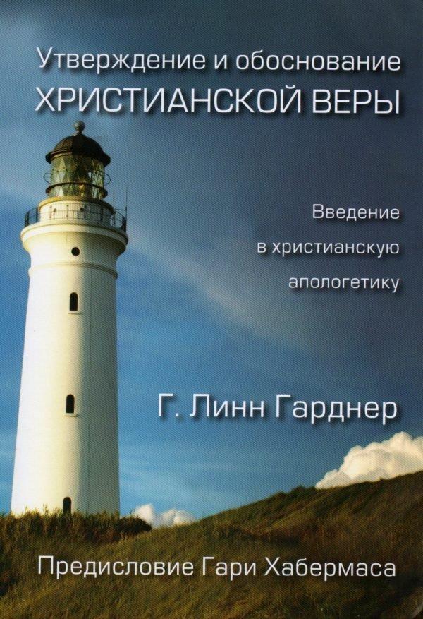 Russian0134 Commending Defending Christian Faith